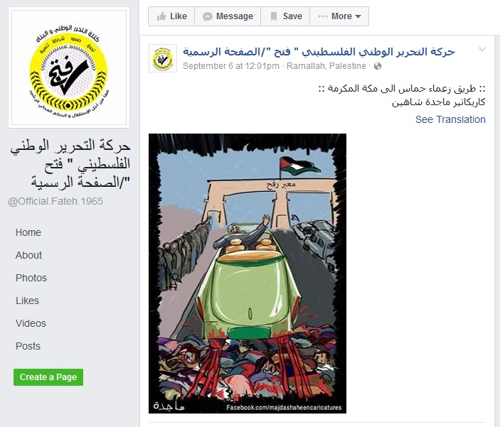 06sept16-fatah-celebrates-car-ramming-murders-cartoon-cu