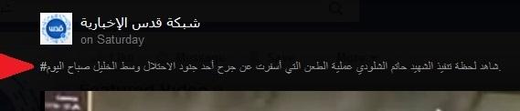 18sept16-aqnn-video-frame-of-jordanian-stabber-w-text-callout