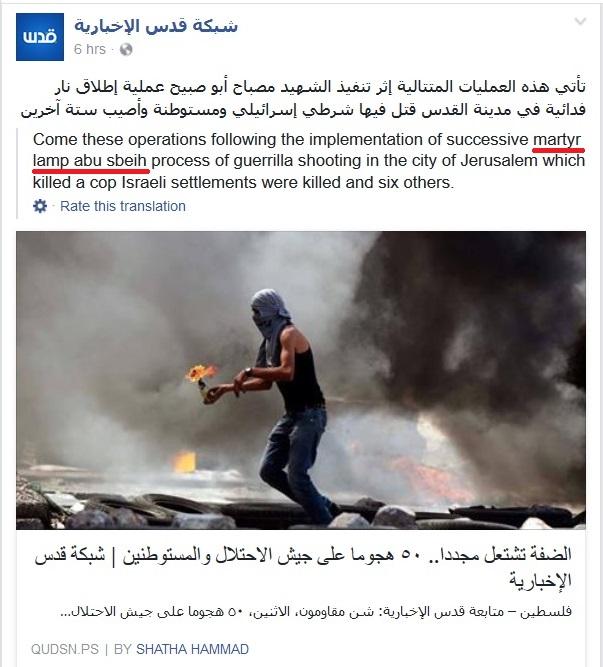 10oct-facebook-aq-celebrates-new-terrorist-as-martyr-callout